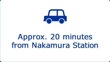 Approx. 20 minutes from Nakamura Station