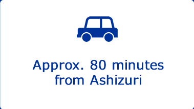 Approx. 80 minutes from Ashizuri