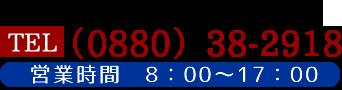 お電話でのお問い合わせ・ご予約はTEL(0880)38-2918