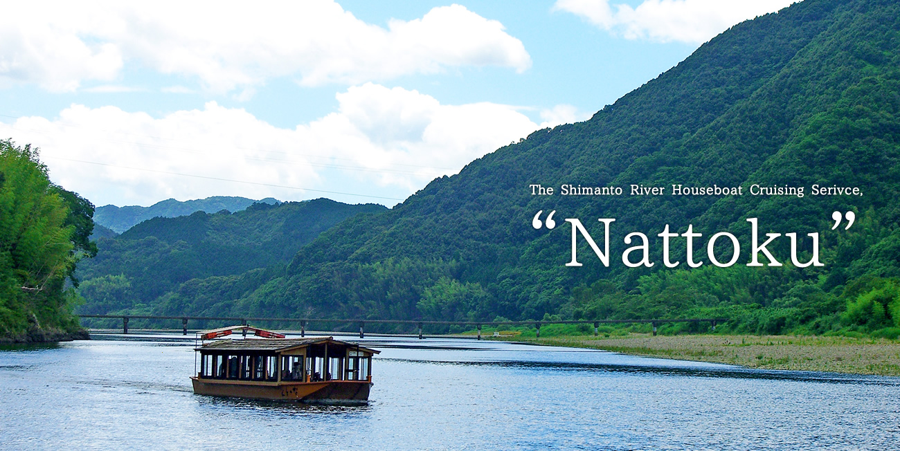 "The Shimanto River Houseboat Cruising Serivce, ""Nattoku"""